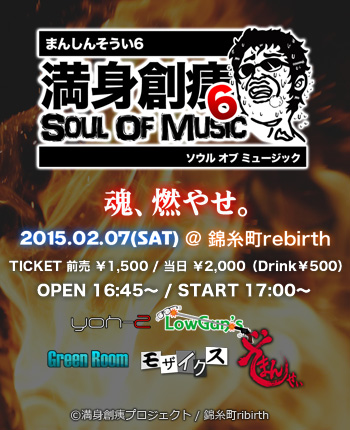 満身創痍Vol.6 SOUL OF MUSIC