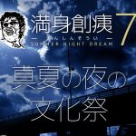 満身創痍7 SUMMER NIGHT DREAM